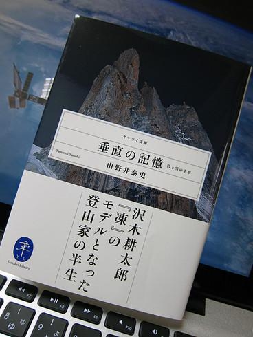 Yamanoi